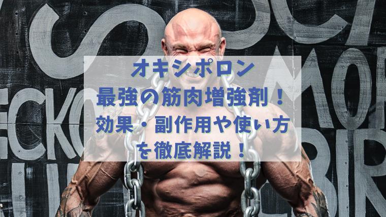オキシポロン|最強の筋肉増強剤!効果・副作用や使い方を徹底解説!