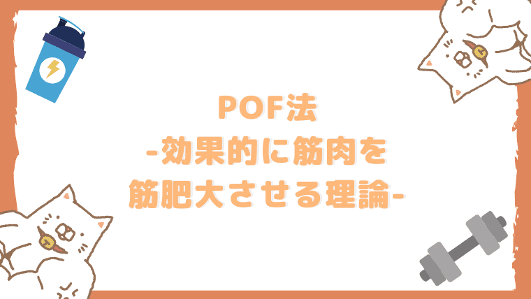 POF法 -効果的に筋肉を 筋肥大させる理論-