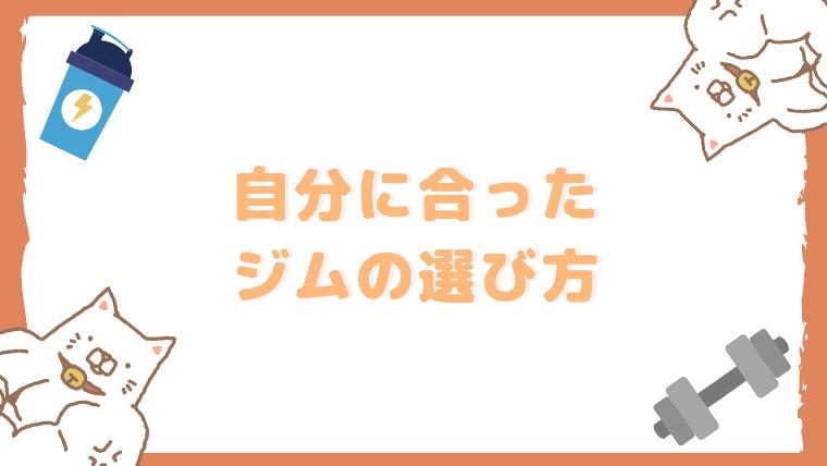 自分に合ったジムの選び方【筋トレ初心者シリーズ】